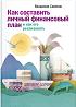 Как составить личный финансовый план, книга по финансовому росту