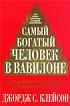 Самый богатый человек в Вавилоне после прочтения, этой книги ваша финансовая грамотность повыситься