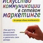 Книга Искусство коммуникации в сетевом маркетинге