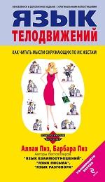 Язык телодвижений книга