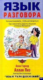Книга Язык разговора
